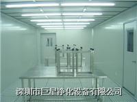 手術室凈化工程 **凈化-手術室凈化工程