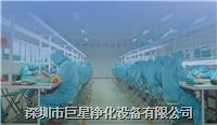 電子廠凈化工程 **凈化-電子廠凈化工程