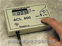 ACL-600人體靜電消除器 ACL-600