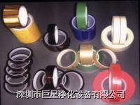 防靜電高溫膠帶 巨星-防靜電高溫膠帶