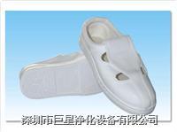 防靜電工鞋 **凈化-防靜電工鞋