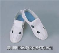 防靜電四眼鞋 **-防靜電四眼鞋