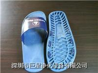防靜電拖鞋 **凈化