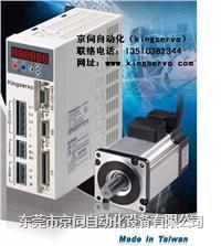 kingservo伺服电机应用于亿立分板机 分板机用伺服电机