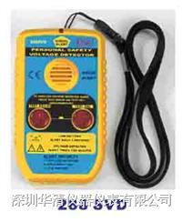 288SVD個人安全電壓探測器288SVD|代理批發價格優惠深圳 288SVD個人安全電壓探測器