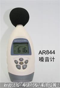 AR844數字噪音計 AR844