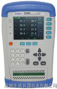 AT4808手持式多路温度测试仪 AT4808