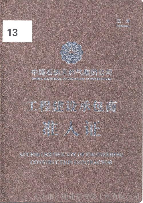 中國石油天然氣集團公司工程入網證書