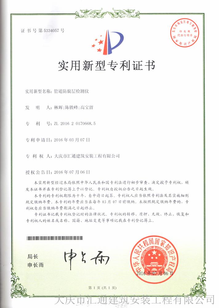 地下管道探測檢漏儀專 利證書