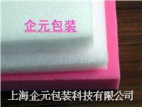 珍珠棉板材 上海/閔行/浦東/浙江/昆山/江蘇/國內
