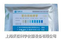 蛋白質檢測管 LZ-CP111,0.5g/100g