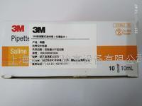 3M移液管式涂抹棒(生理鹽水) 3M移液管式涂抹棒-生理鹽水