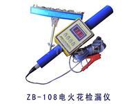 电火花检漏仪 ZB-108