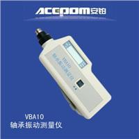 VBA10安鉑軸承檢測儀