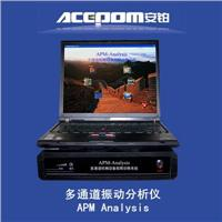 安鉑多通道振動分析儀 APM-8000