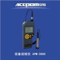 安鉑APM-3600設備巡檢儀點檢儀 APM-3600