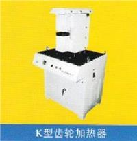 小型齒輪專用加熱器 SL30K-2
