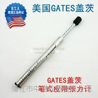 蓋茨筆式皮帶張力計 GATES
