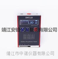 DNT110表面粗糙度儀DNT110 DNT110