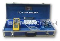 安鉑防爆型氣體儀表校準儀SRQ SRQ