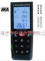 安铂矿用本安型激光测距仪YHJ-100J YHJ-100J
