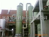 电力公司10万风量废气洗涤塔 齐全