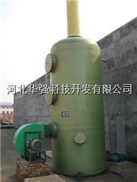 华强直销FRP酸碱废气喷淋塔 齐全