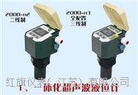 超聲波液位器