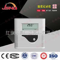 单点温度记录仪