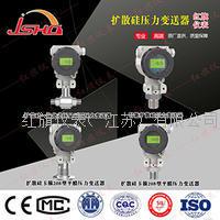 扩散硅压力传感器HQ308(原2088)