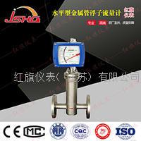 HQ-LZ-250水平型金属管浮子流量计