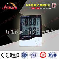 HTC1多功能数显温湿度计