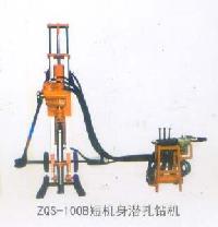 ZQS-100B短机身钻机