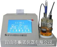 SF101型全自動微量水分測定儀 SF101型
