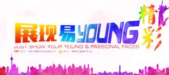 2016年1月23日展新日:展現易.Young精彩