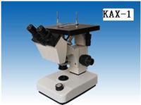 雙目倒置金相顯微鏡 KAX-1