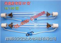 光盤機用18150紫外線燈,UV燈