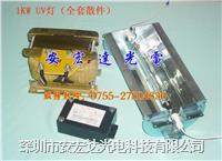 UV燈用鎮流器2KW/220V