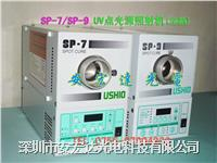 原裝日本USHIO牛尾UV光源機 SP-9