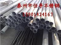 佳孚鋼管廠供應不銹鋼工業管不銹鋼管材