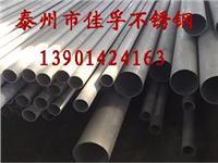 江蘇戴南不銹鋼無縫鋼管材質304 常規及非標