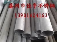 戴南不銹鋼無縫鋼管價格由佳孚管業提供 常規及非標定制