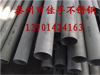 戴南不銹鋼無縫管價格 常規及非標定制