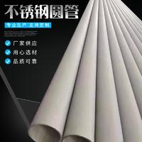 不銹鋼圓管 無縫管焊管