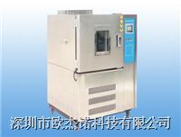 恒溫恒濕試驗箱 OJN-9606