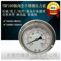 YBF-100轴向偏心全不锈钢<FONT COLOR=red><FONT COLOR=red>压力表</font></font>防腐全钢<FONT COLOR=red><FONT COLOR=red>压力表</font></font>高温不锈钢<FONT COLOR=red><FONT COLOR=red>压力表</font></font>
