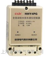 HHY4PG液位继电器 HHY4PG