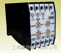 XJ11G相序保护继电器 XJ11G