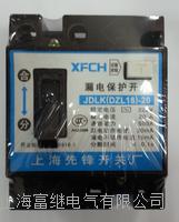 JDLK(DZL18)-20漏电断路器 DZL18-20