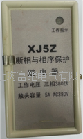 XJ5Z断相与相序保护继电器 XJ5Z